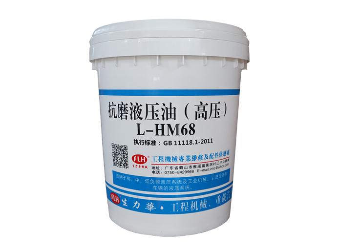 抗磨液壓油(高壓)L-HM68