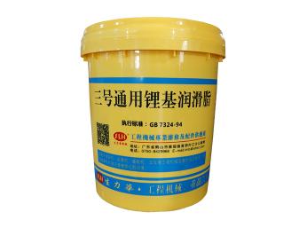 3號通用鋰基潤滑脂