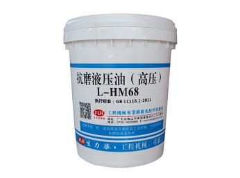佛山抗磨液壓油(高壓)L-HM68